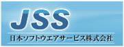 【JSS】日本ソフトウエアサービス株式会社